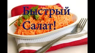 Ленивый салат из моркови! #Рецепт