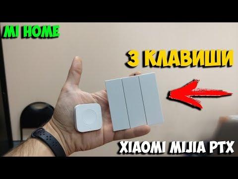 Мой умный дом 2: выключатель Mijia PTX 3 клавиши, беспроводная кнопка и кронштейн для умного света