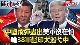 【關鍵時刻】20200831完整版 中國王牌飛彈盡出美軍沒在怕!6民主黨市長倒戈挺川普!?|劉寶傑