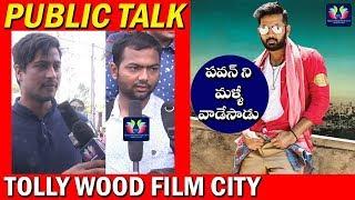 Lie movie public talk | public response | nithiin | mega akash | hanu ragavapudi |telugu full screen