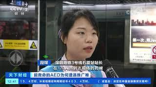[天下财经]能救命的AED为何遭遇推广难 地铁内乘客心脏骤停 AED成功救治| CCTV财经