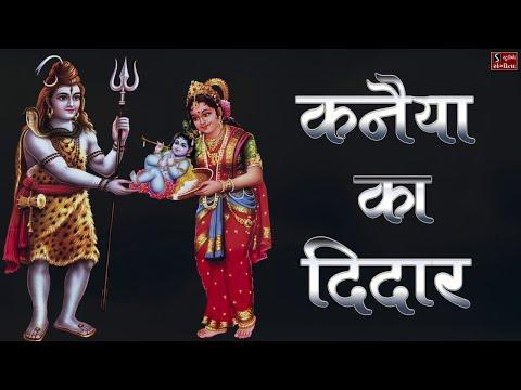 Shiv Bhajan - Kanaiyya Ka Deedar Karne Aaya Tere Dwar    Shiva-Krishna Song   