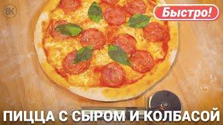 Пицца с колбасой салями Рецепт | Пицца в домашних условиях | Pizza alla salsiccia | Вадим Кофеварофф