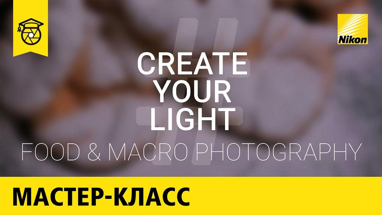 Съемка макро фуд-фото в рамках 20-й темы #CreateYourLight