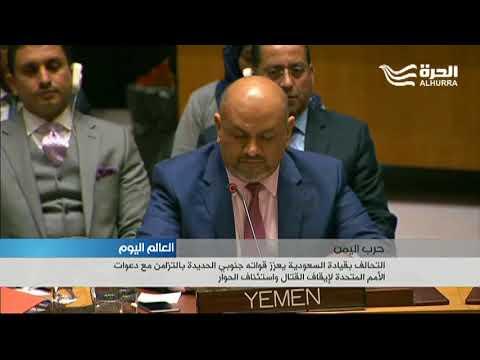 التحالف بقيادة السعودية يعزز قواته جنوبي الحُديدة والأمم المتحدة تدعو لوقف القتال  - نشر قبل 20 ساعة