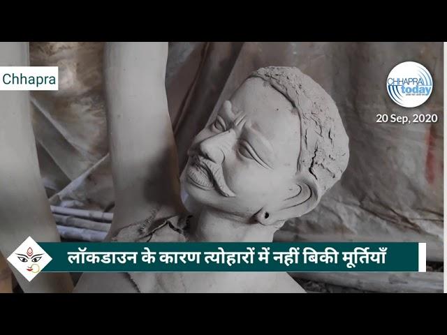 कोरोना के कारण मंदी के दौर से गुजर रहें है मूर्तिकार, मूर्तियों की बिक्री में आई भारी गिरावट