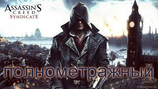 Полнометражный Assassin's Creed SyndicatE HD игрофильм/full assassin's creed syndicate