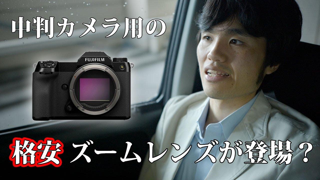 約6万円のGFX用レンズが登場?格安ズーム 35-70mm (噂) は中判カメラ購入の決定打になるか!?