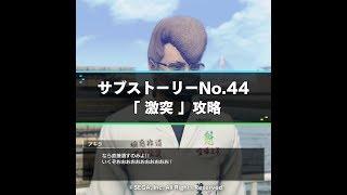 龍が如く7のサブストーリーNo.44「激突」の攻略動画です。 GameWithアプリでも動画を配信中です! iOS https://t.co/2g600JaH5d android https://t.co/c92ZvwIXuz.