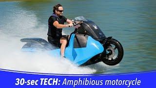 30-sec TECH: Gibbs amphibious motorcycle