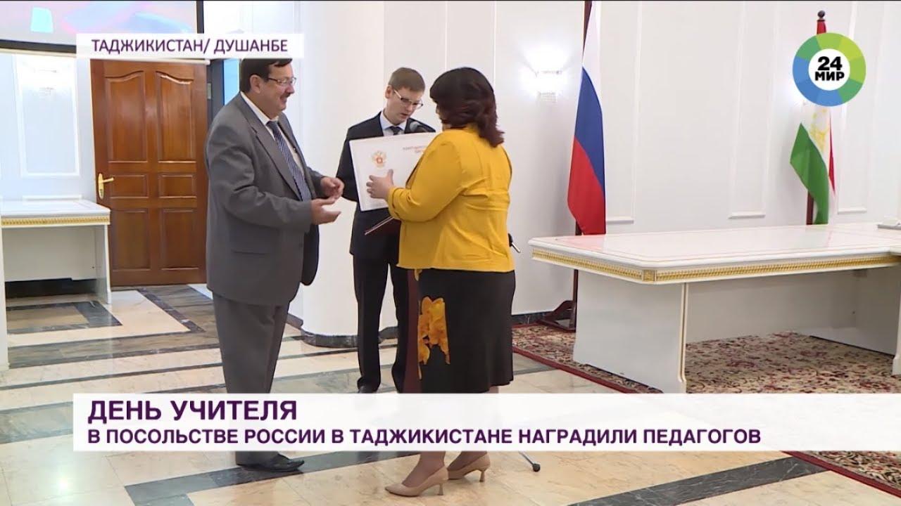 В посольстве России в Таджикистане наградили педагогов ко Дню учителя