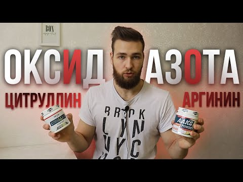 Аргинин или Цитрулин малат / Оксид Азота