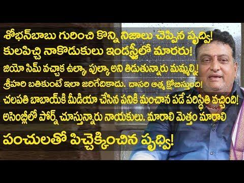 Comedian Prudhvi on Telugu film industry    Tollywood    Friday Poster