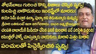Comedian Prudhvi on Telugu film industry    Tol...