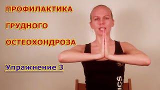 Грудной Остеохондроз.  Упражнения для Грудного отдела позвоночника.  Урок 3