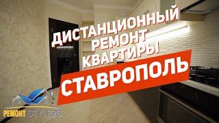 РЕМОНТ ДВУХКОМНАТНОЙ КВАРТИРЫ В СТАВРОПОЛЕ