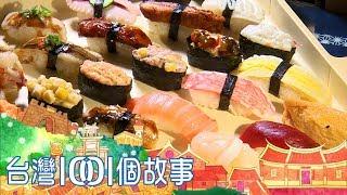 (網路搶先版)辦桌手路菜vs.豆花鳳梨茶 無可取代的台式美味-台灣1001個故事-20190609【全集】