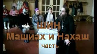 Приложение к ШИН   Машиах и Нахаш 1 часть