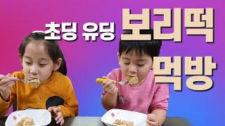 [바이블아트] 오병이어 요리 활동 보리떡 만들기 (바이…