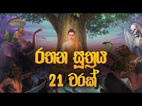 රතන සූත්රය 21 වරක් - Rathana Suthraya | Rathana Suthraya Sinhala | Seth Pirith  | Dahami Desawana