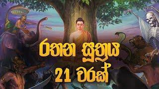 රතන සූත්රය 21 වරක් - Rathana Suthraya   Rathana Suthraya Sinhala   Seth Pirith    Dahami Desawana