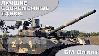 Лучшие Современные Танки - №10 БМ Оплот