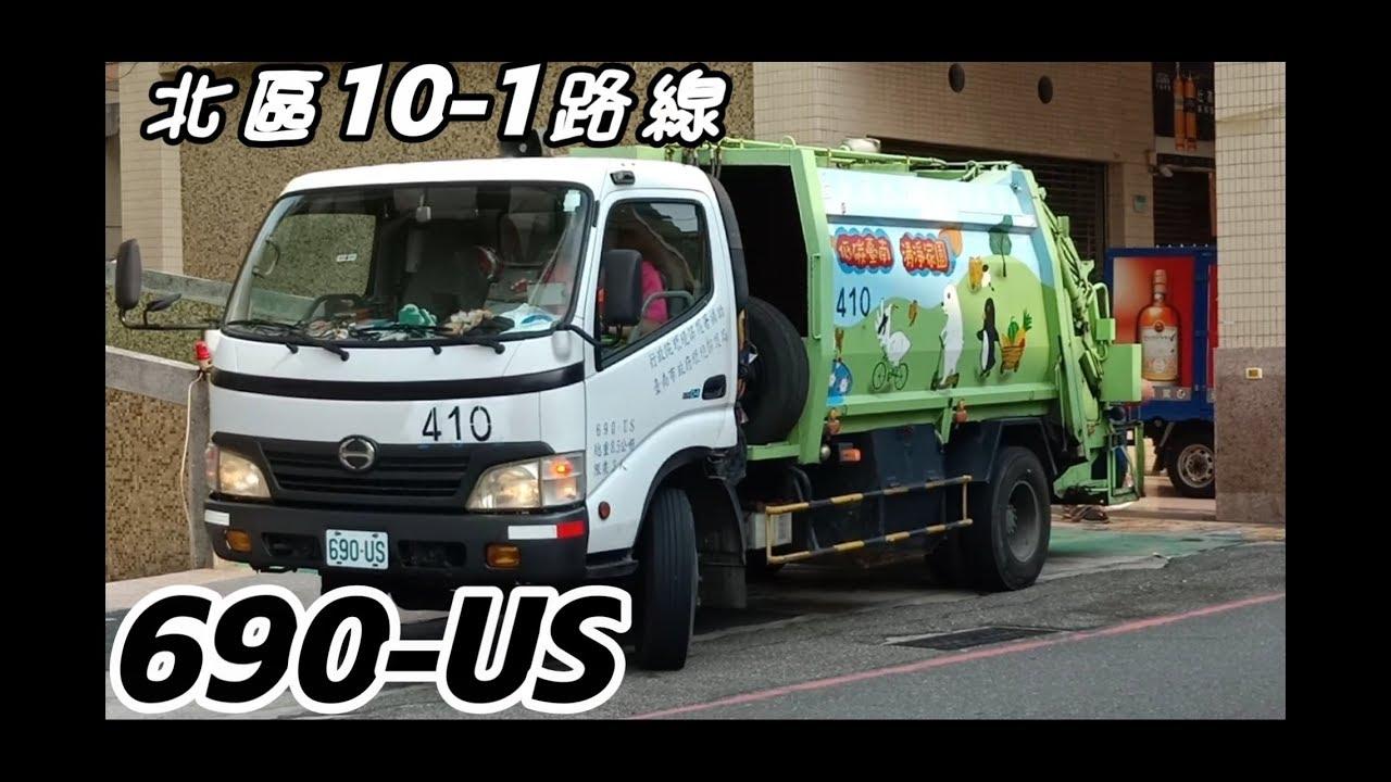 臺南垃圾車#46 北區10-1路線 690-US 進出站 - YouTube