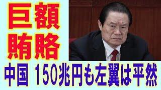 【ケント・ギルバート】「儒教に支配された中国人と韓国人の悲劇 」反批判 3 中国「GDPの30%に及ぶ賄賂の背景」  150兆円の大半が賄賂でも左翼は平然とスルー! 2018年10月23日