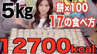 Kinoshita Yuka [OoGui Eater] 100 Mochi Challenge, Also 17 Different Ways to Prepare Mochi