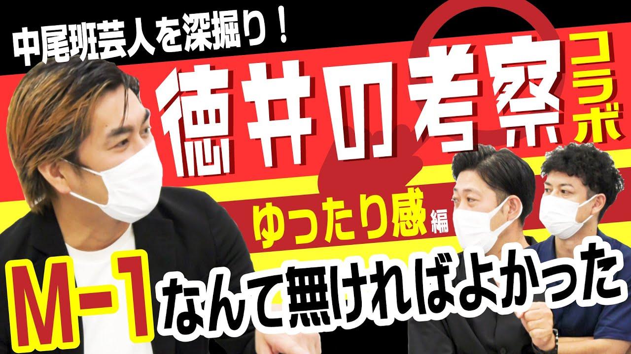 「徳井の考察」コラボ第一弾! ゆったり感編 M-1に苦しみ悩んだ芸人人生