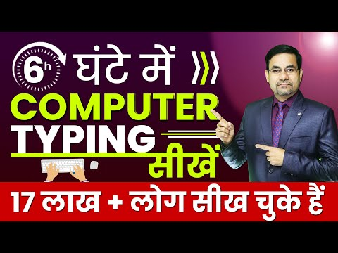 How to Learn Typing in Computer in 6 hours | English Typing Course | how to grow Typing speed