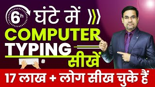 Learn Computer Typing in 6 hours | English typing speed | Improve English typing speed