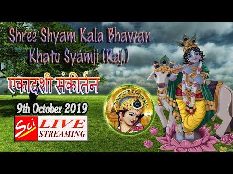 LIVE from KHATU (Shree Shyam Kala Bhawan) || एकादशी संकीर्तन || 9th Oct. 2019 ||