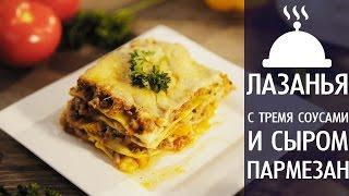 Лазанья с тремя соусами и сыром Пармезан