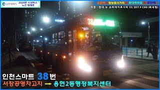 [버스 주행영상] 인천스마트 38번 / 서창공영차고지 …