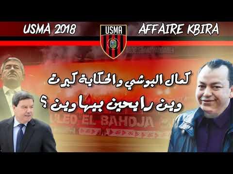 Jadid ouled el bahja (affaire kabira_أفار كيرة) كلاش كمال البوشي  2018 new