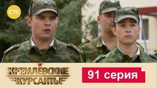 Кремлевские Курсанты 91