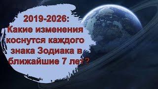 Гороскоп 2019-2026: какие изменения коснутся каждого знака Зодиака в ближайшие 7 лет?