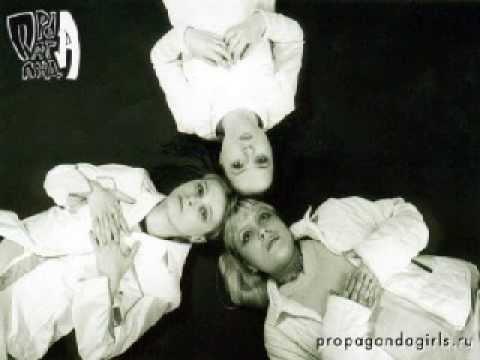 Propaganda - Кто