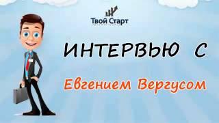 Интервью с победителем июля ТЦ Твой Старт Евгением Вергусом