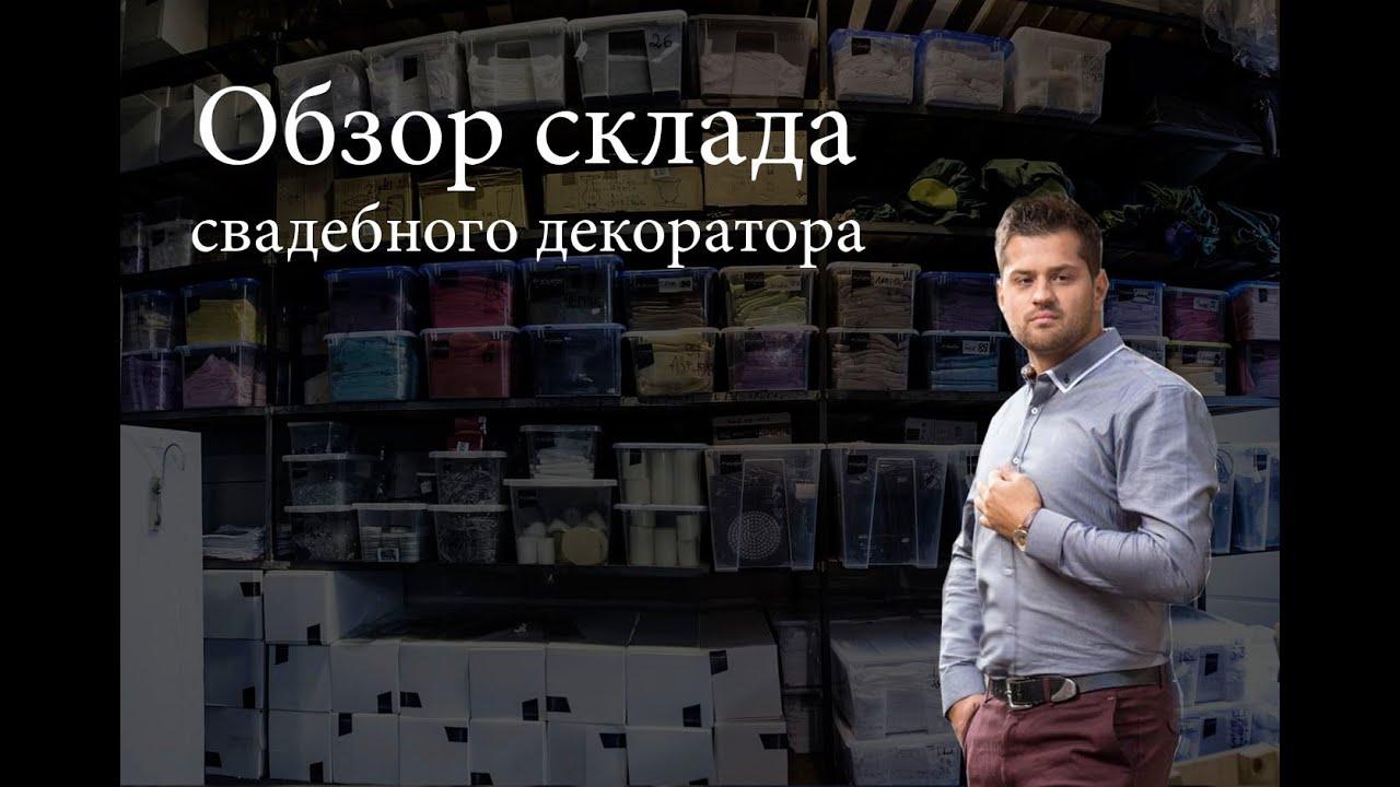 Обзор склада свадебного декоратора