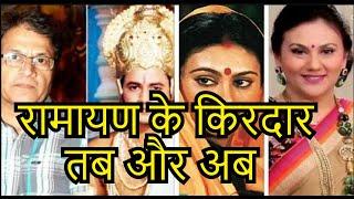 Ramayana Characters Then And Now | Ramanand Sagar Ramayan Cast | Arun Govil