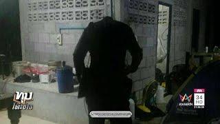 ทุบโต๊ะข่าว : สุดผวา! กู้ภัยถ่ายรูปร้อยเวรหัวขาด หลังลงตรวจศพ เจ้าตัวโร่รดน้ำมนต์ 17/03/60