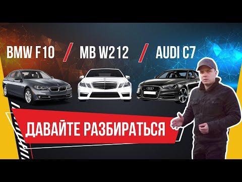 MERCEDES W212 AUDI C7 или BMW 520d F10