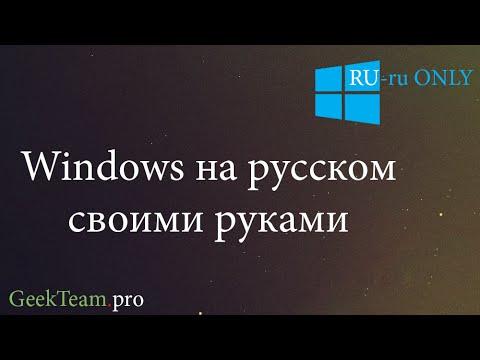 Полная русификация Windows 10, 8.1, 8