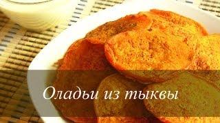 ОЛАДЬИ  из тыквы от VIKKAvideo-Простые рецепты
