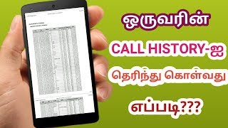How To Get your Any Number Call History on your mobile