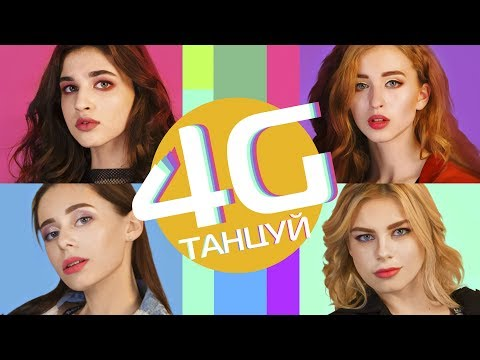 preview 4G - Танцуй from youtube