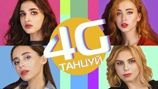 4G - Танцуй (Премьера клипа 2017)