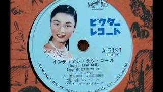 From my 78rpm record collection. INDIAN LOVE CALL Izumi Yukimura Vi...